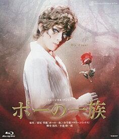 ポーの一族 (Blu-ray Disc)