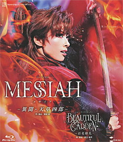 MESSIAH-異聞・天草四郎-/BEAUTIFUL GARDEN-百花繚乱-(Blu-ray Disc)