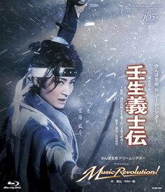 壬生義士伝/Music Revolution!(Blu-ray Disc)