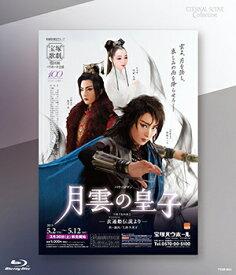 月雲の皇子 (Blu-ray Disc)
