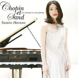 春野寿美礼 「Chopin et Sand -男と女-」【中古】【CD】