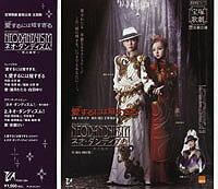 【宝塚歌劇】 愛するには短すぎる/ネオ・ダンディズム! 主題歌 【中古】【CD】