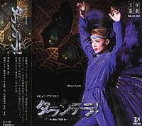 【宝塚歌劇】 タランテラ! 【中古】【CD】