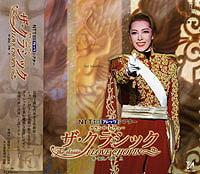 【宝塚歌劇】 ザ・クラシック 【中古】【CD】