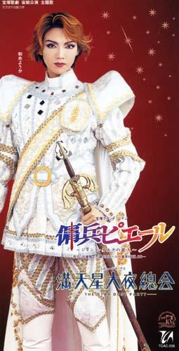 【宝塚歌劇】 傭兵ピエール/満天星大夜總会 【中古】【SD】