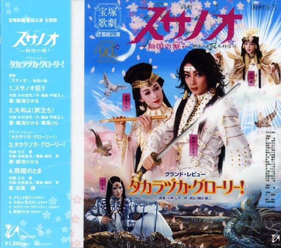 【宝塚歌劇】 スサノオ/タカラヅカ・グローリー! 主題歌 【中古】【CD】