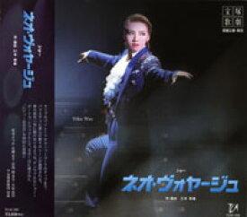 【宝塚歌劇】 ネオ・ヴォヤージュ 【中古】【CD】