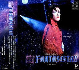【宝塚歌劇】 宙 FANTASISTA ! 【中古】【CD】
