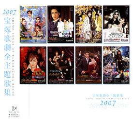 【宝塚歌劇】 2007宝塚歌劇全主題歌集 【中古】【CD】