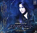 エリザベート 2016 宙組 (CD)