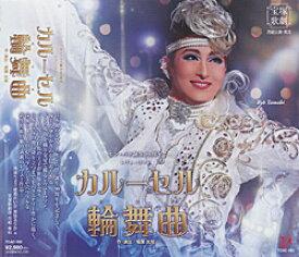【宝塚歌劇】 カルーセル輪舞曲 【中古】【CD】