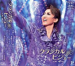 クラシカル ビジュー (CD)