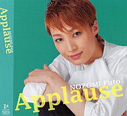 望海風斗「Applause NOZOMI Futo」(CD)