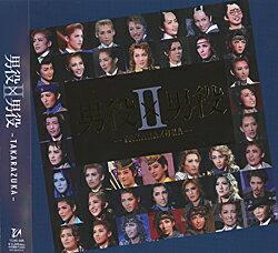 男役×男役II−TAKARAZUKA− (CD)