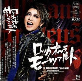 ロックオペラ モーツァルト(CD)