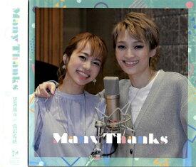 【ポイント3倍】 望海風斗&真彩希帆デュエットCD「Many Thanks」(CD)(新品)