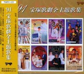 【宝塚歌劇】 '91宝塚歌劇全主題歌集 【中古】【CD】