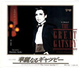 【宝塚歌劇】 華麗なるギャツビー 【中古】【CD】