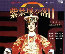 【宝塚歌劇】 紫禁城の落日 【中古】【CD】