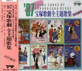 【宝塚歌劇】 87 宝塚歌劇主題歌集 【中古】【CD】