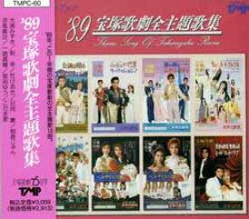【宝塚歌劇】 '89 宝塚歌劇全主題歌集 【中古】【CD】