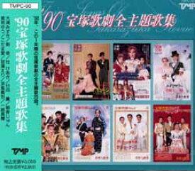 【宝塚歌劇】 '90 宝塚歌劇全主題歌集 【中古】【CD】