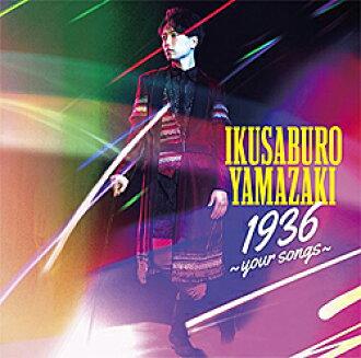"""山崎教育三郎""""1936年---你的歌 ~""""(+ DVD)"""