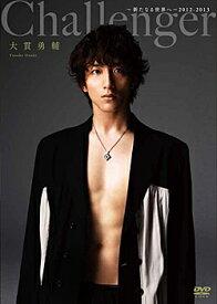 大貫勇輔 「Challenger 〜新たなる世界へ〜 2012-2013」 (DVD)