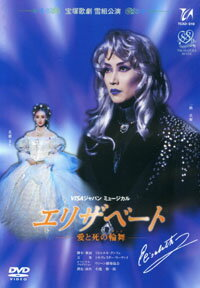 エリザベート 雪組(DVD)