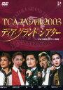 【宝塚歌劇】 TCAスペシャル2003 ディア・グランド・シアター 【中古】【DVD】
