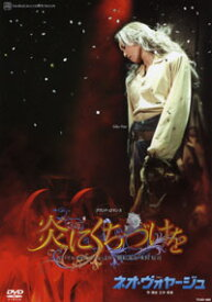 【宝塚歌劇】 炎にくちづけを/ネオ・ヴォヤージュ 【中古】【DVD】
