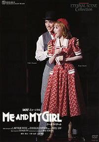 ME AND MY GIRL 1995(DVD)
