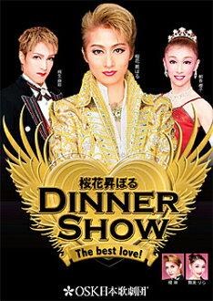 사쿠라바나 노보루보루DINNER SHOW 「The best love!」OSK 일본 가극단(DVD)