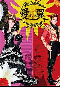 사랑의 날개~Aras Del Amore~OSK 일본 가극단(DVD)