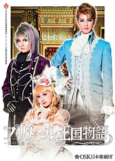 프리메이르 왕국 이야기~사랑의 기적~OSK 일본 가극단(DVD)