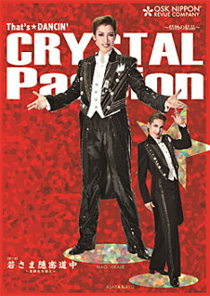 CRYSTAL Passion~정열의 결정~OSK 일본 가극단(DVD)