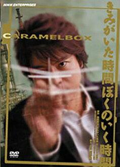 아가가 시간 나가 시간 카라멜 상자 (DVD)