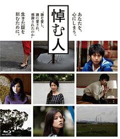 悼む人 (Blu-ray)