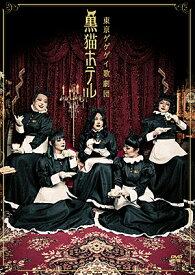 黒猫ホテル 東京ゲゲゲイ歌劇団(DVD)