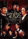 シャーロック・ホームズ 2 〜ブラッディ・ゲーム〜 【 A ver. : 小西遼生/エドガー】 (DVD)