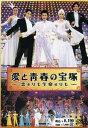 愛と青春の宝塚〜恋よりも生命よりも 【中古】【DVD】