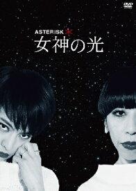*ASTERISK ~女神の光~ (DVD) (新品)