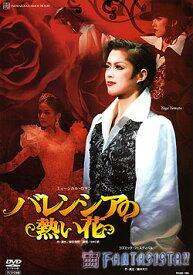 【宝塚歌劇】 バレンシアの熱い花/宙 FANTASISTA!! 【中古】【DVD】