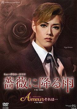 薔薇に降る雨/Amour それは・・・(DVD)