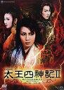 【宝塚歌劇】 太王四神記 Ver.II 【中古】【DVD】