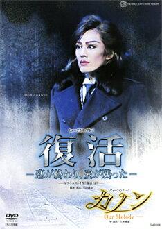 復活 — — 結束在愛,但愛仍然-和佳能 (DVD)