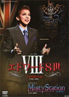 Edward VIII of /Misty Station (DVD)