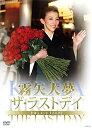 【宝塚歌劇】 霧矢大夢 ザ・ラストデイ 【中古】【DVD】