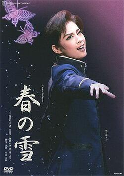 春の雪 (DVD)