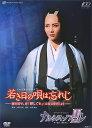 【宝塚歌劇】 若き日の唄は忘れじ/ナルシス・ノアール II 【中古】【DVD】
